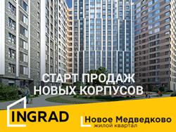 ЖК «Новое Медведково». Квартиры от 2,7 млн руб. Ипотека от 5%.